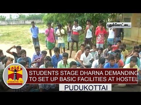 Students-stage-Dharna-demanding-to-Set-up-Basic-Facilities-at-Adi-Dravida-Hostel-Thanthi-TV