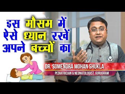 (इस मौसम में ऐसे ध्यान रखें अपने बच्चों का || Dr. Somendra Mohan Shukla - Duration: 7 minutes, 57 seconds.)