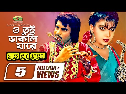 Beder Meye Josna Movie Song |O Tui Daakle Jare | Ft Ilias Kanchan, Anju |by Rothindronath Roy