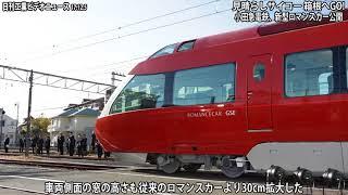 見晴らしサイコー 箱根へGO! 小田急電鉄、新型ロマンスカー公開