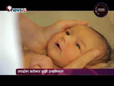 (लिङ्ग छनोट पछिको गर्भपतनले बालिकाको जन्मन पाउने अधिकार कुन्ठित ....12 min)