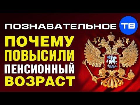 Почему повысили пенсионный возраст (Познавательное ТВ Артём Войтенков) - DomaVideo.Ru