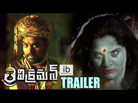 Trivikraman Movie Trailer