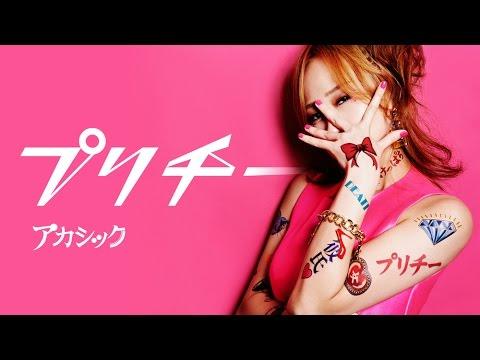 , title : 'アカシック「プリチー」MV'