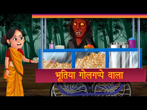 भूतिया गोलगप्पे वाला | Horror Story | Stories in Hindi | Hindi Kahaniya | Hindi Stories | Fairy Tale