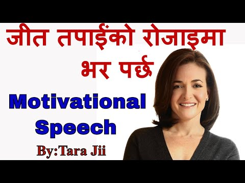 (Best Nepali Speech... सफलता भाग्य होइन तपाईंको छनौट हो  Motivational Video By:Dr. Tara Jii - Duration: 12 minutes.)