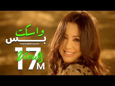 Video Yosra Mahnouch - Weskot Bas | يسرا محنوش - واسكت بس download in MP3, 3GP, MP4, WEBM, AVI, FLV January 2017