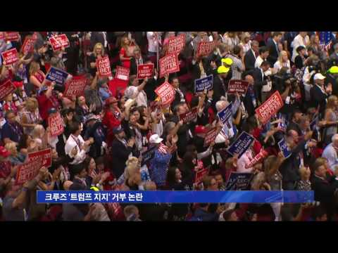 트럼프 후보 수락   크루즈 끝내 지지 거부 7.21.16 KBS America News
