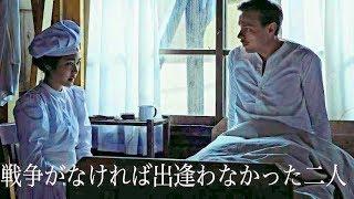 映画『ソローキンの見た桜』予告編