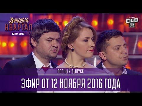 Вечерний Квартал 2016 | полный выпуск 12.11.2016 (видео)