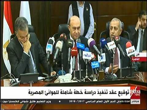 الدكتور هشام عرفات وزير النقل يشهد توقيع عقد تنفيذ دراسة الخطة الشاملة للموانئ المصرية