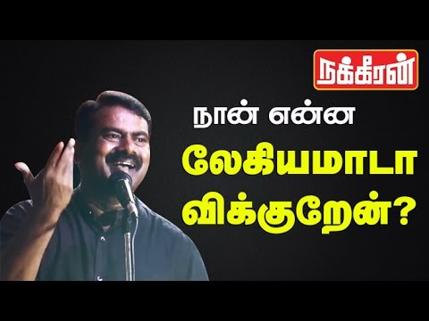 Seeman-comments-on-Jayalalitha-hospitalized-Situation-Must-Watch