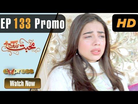 Pakistani Drama | Mohabbat Zindagi Hai - Episode 133 Promo | Express Entertainment Dramas | Madiha