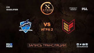 Vega Squadron vs Effect, DAC CIS Qualifier, game 2 [Mila, Mortalles]