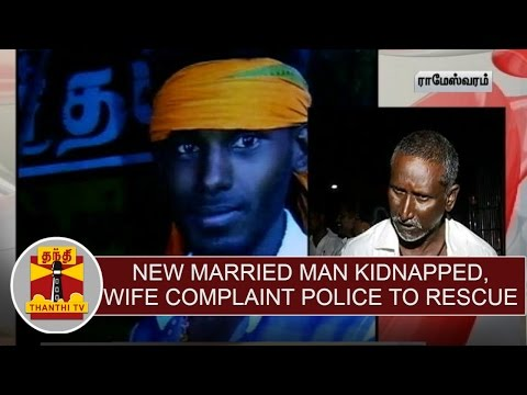 New-Married-Man-Kidnapped-Wife-complaint-police-to-rescue-at-Rameswaram