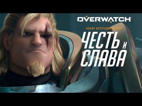 Overwatch - Русский мультфильм короткометражка (Честь и слава) BlizzCon 2017