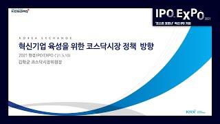 IPO EXPO/코스닥시장위원회