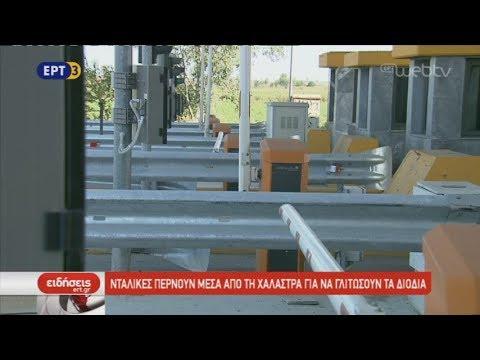 Πρόβλημα στη Χαλάστρα από τις διερχόμενες νταλίκες| 27/11/2018 | ΕΡΤ