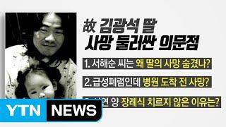 Video '故 김광석 딸' 서연 양 사망...세 가지 의문점 / YTN MP3, 3GP, MP4, WEBM, AVI, FLV Oktober 2017