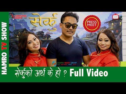 (SERKU Tamang Movie सेर्कुको अर्थ के हो ? Full Video HAMRO TV 2018 - Duration: 1 hour, 16 minutes.)