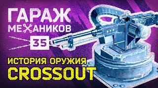 [Гайд] Crossout. Гараж механиков 35: Прототипы оружия Crossout; тест-драйв танка