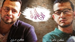 اناشيد مصطفى عاطف في برنامج فن الحياة مع مصطفى حسني - رمضان 2016
