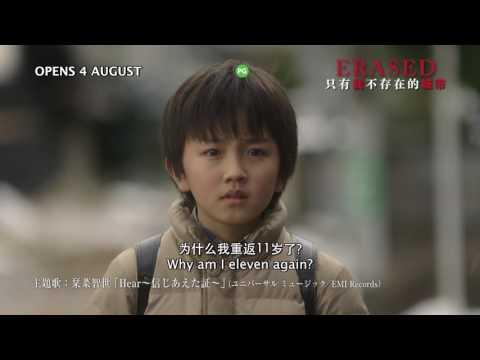 ERASED 只有我不存在的城市 - Main Trailer - Opens 04.08 in SG видео