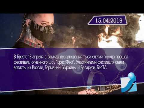 Новостная лента Телеканала Интекс 15.04.19.