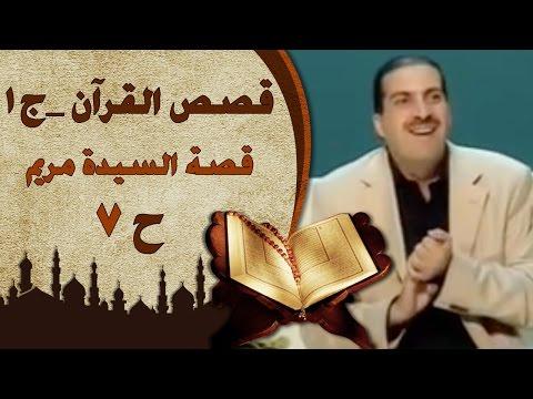 ٧- قصة السيدة مريم - قصص القرآن - عمرو خالد