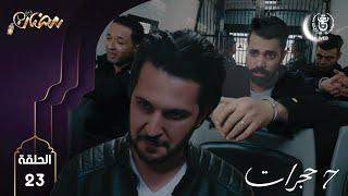 7 Hajrat EP23 HD | مسلسل 7 حجرات الحلقة 23