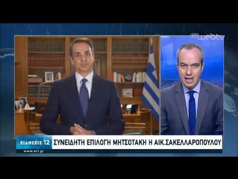 Πώς οδηγήθηκε στην επιλογή Σακελλαροπούλου ο πρωθυπουργός  | 16/01/2020 | ΕΡΤ