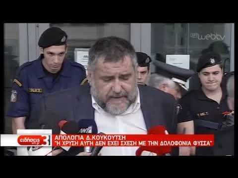 Δίκη Χρυσής Αυγής: Απολογούνται Κουκούτσης – Ματθαιόπουλος | 17/10/2019 | ΕΡΤ