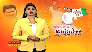 Raj News Special Story On YS Jagan Political Strategies For 2019 Elections