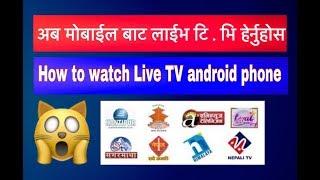 Hi! swagat cha yahaharulai mero tips channel ma. Aaja ma android mobile bata kasari sajilai live tv herna sakinxa nepali channel,...