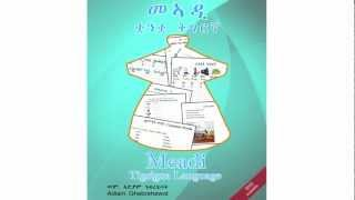 Learn Tigrigna Language  Alphabets - BOOK AND