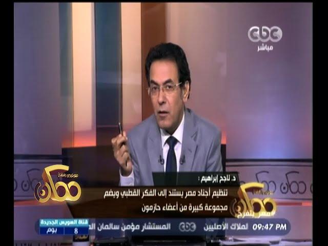 #ممكن   ناجح ابراهيم يكشف المسئول عن تفجير القنصلية الايطالية واغتيال الضابط محمد مبروك
