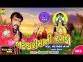 Nateswari Mani DJ Regadi Ⅰ Moti Siholi Ni Vaat Ⅰ Vishnu Maldhari Ⅰ FULL HD VIDEO Ⅰ Part -3