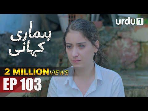 Hamari Kahani   Bizim Hikaye   Urdu Dubbing   Episode 103   Urdu1 TV   02 June 2020