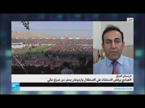 العرب اليوم - شاهد: هل سيرضخ البرزاني للضغوط ويتخلى عن الاستفتاء؟