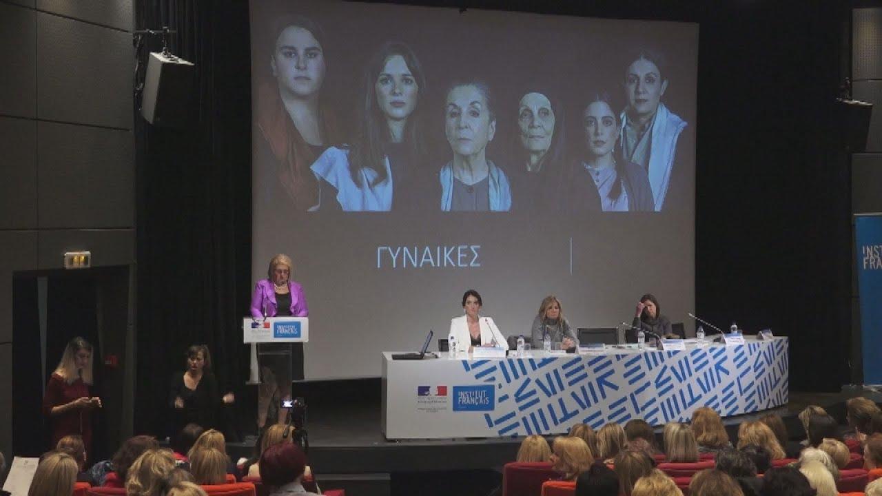 Ημερίδα για την «ΓΥΝΑΙΚΕΙΑ ΕΠΙΧΕΙΡΗΜΑΤΙΚΟΤΗΤΑ» από την Ευρωπαϊκή Ένωση Γυναικών (EUW)