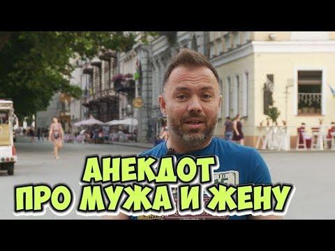 Одесские анекдоты Курортный анекдот про мужа и жену (12.07.2018) - DomaVideo.Ru