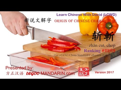 Origin of Chinese Characters - 2289 斩 斬 zhǎn cut, chop - Learn Chinese with Flash Cards