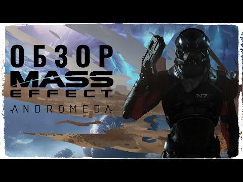 Mass Effect: Andromeda - Шепард, мы все просрали. (Обзор/Мнение)
