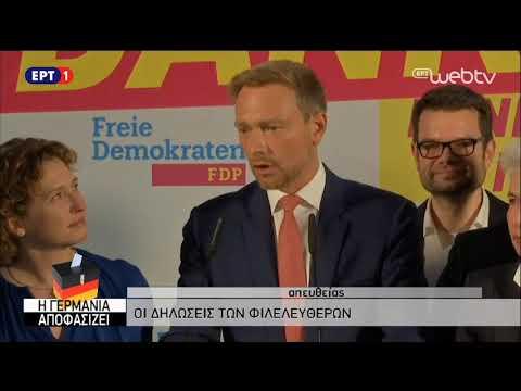 Γερμανικές Εκλογές 2017 – 05