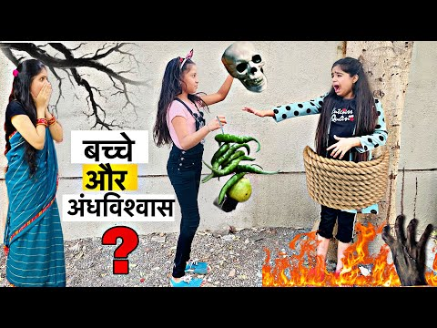 बच्चे और अन्धविश्वास की कहानी | Hindi Horror Story | Hindi Moral Stories | Lockdown story | Riddhi