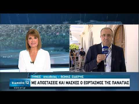 Εορτασμός της Κοιμήσεως της Θεοτόκου   Οι Εκκλησίες της Ελλάδος   15/08/2020   ΕΡΤ