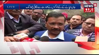Hotel Arpit Palace Fire: Delhi CM Arvind Kejriwal Announces Rs 5 Lakh Compensations