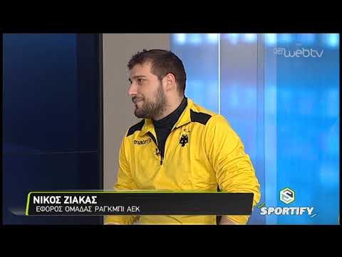 Η νταμπλούχος στο Rugby League ΑΕΚ στο «Sportify» | 31/01/19 | ΕΡΤ