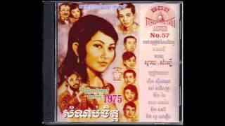 Khmer Classic - Svay Som Eua(1975)