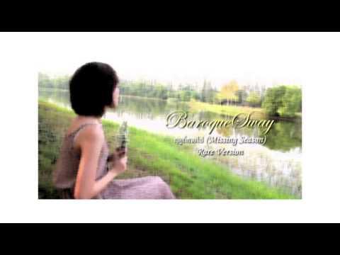 BaroqueSway - ฤดูที่หายไป (Missing Season) Rare Version